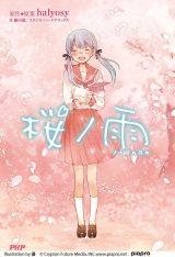 小説『桜ノ雨』の表紙カット Illustration by 優(C)Crypton Future Media, INC.www.piapro.net.