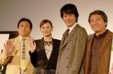 (左から)伊藤克信、北川景子、松山ケンイチ、杉山泰一監督 (C)ORICON NewS inc.