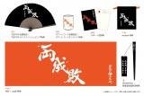 店舗/チェーン別のアルバムタイトル入り特典画像