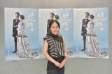 NHK・大河ドラマ『花燃ゆ』プレスミーティングに出席した井上真央 (C)NHK