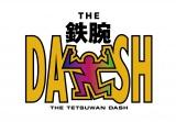日本テレビ系『ザ!鉄腕!DASH!!』でTOKIOが阪神電車と17年ぶりにリレー対決 (C)日本テレビ