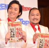 『紅白歌合戦』出場宣言をしたクマムシ(左から)佐藤大樹、長谷川俊輔 (C)ORICON NewS inc.