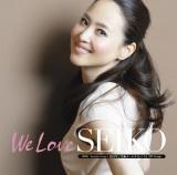 松田聖子が初のオールタイムベスト『We Love SEIKO』を発売