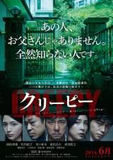 西島秀俊が主演する映画『クリーピー』 (C)2016「クリーピー」製作委員会
