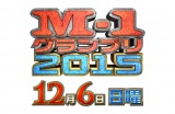 5年ぶりに復活する『M-1グランプリ2015』決勝は12月6日に決定