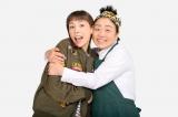 『最高のオヤコ』を演じる喜劇の女王・藤山直美(右)と仲里依紗(左)(C)MBS