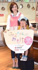 映画『はなちゃんのみそ汁』の完成記念イベントに出席した(左から)広末涼子、赤松えみな (C)ORICON NewS inc.