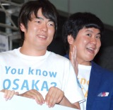 「おおさか魅力満喫キャンペーンin oazo『You Know OSAKA?』」プレスイベントに出席したウーマンラッシュアワー(左から)村本大輔、中川パラダイス (C)ORICON NewS inc.