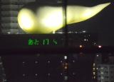 点灯式の模様(C)ORICON NewS inc.