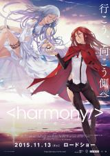 ノイタミナムービー第2弾「Project Itoh」『ハーモニー』(11月13日公開)redjuice描き下ろしメインビジュアル(C)Project Itoh/HARMONY
