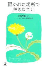 渡辺和子氏の著書『置かれた場所で咲きなさい』(幻冬舎)