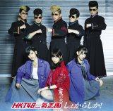 HKT48 6thシングル「しぇからしか!」劇場版(C)AKS
