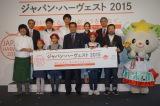 木村祐一も出席した「JAPAN HARVEST 2015」オープニングセレモニー