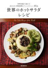 レシピ本『世界のホットサラダレシピ』(誠文堂新光社/11月2日発売)