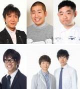 テレビ東京のコント番組『SICKS』でコント職人たちが熱い競演(上段左から)飯塚悟志(東京03)、澤部佑(ハライチ)、今野浩喜(キングオブコメディ) (下段左から)佐藤満春(どきどきキャンプ)、ザ・ギース