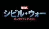 『シビル・ウォー/キャプテン・アメリカ』2016年4月公開(C)2015 Marvel