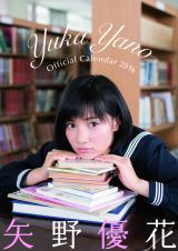 シロニンジャーの女の子『矢野優花 オフィシャルカレンダー2016』(12月1日発売)
