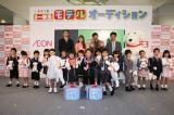 ファイナリストと審査員での記念撮影。グランプリ、準グランプリの4人以外も『小学一年生』にモデルとして出演する(C)ORICON NewS inc.