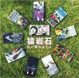 猿岩石のアルバム『ゴールデン☆ベスト 〜白い雲のように〜』