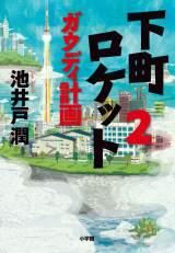 『下町ロケット 2 ガウディ計画』(池井戸潤/小学館)