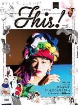 11月13日刊行される新たなカジュアルファッションマガジン『This!(ディス)』(小学館)