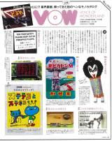 人気企画「VOW」が女性ファッション誌『sweet』で復活(宝島社)