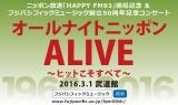 来年3月1日に行われる『オールナイトニッポンALIVE 〜ヒットこそすべて〜』