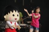 大原櫻子のライブにちびまる子ちゃん登場 仲良く「ポンポコリン」共演 撮影:青木勇太