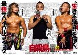 駅に掲示される「自殺島」と新日本プロレスのコラボポスター