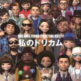 通算6週で首位を獲得したコンプリート・ベスト『DREAMS COME TRUE THE BEST ! 私のドリカム』は、3枚組50曲で3400円(税抜)。