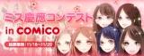 「ミス慶應コンテスト」とcomicoがコラボ ファイナリストが漫画化する (C)NHN comico Corp.