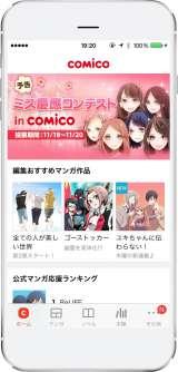 「応援」ボタンの数が多いファイナリストは「ミスcomico賞」を受賞し、さらに漫画化 (C)NHN comico Corp.