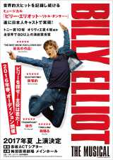 『ビリー・エリオット』の主演ビリー役を決める大規模オーディション開催が発表された(C)Pictures from the London cast of Billy Elliot the Musical