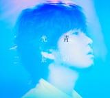 秦基博5枚目のアルバム『青の光景』初回限定盤