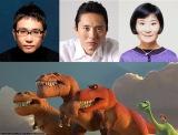 (左から)八嶋智人、松重豊、片桐はいりも声優として出演(C)2015 Disney/Pixar. All Rights Reserved.