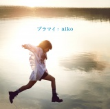 aikoの34thシングル「プラマイ」通常盤
