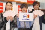 宝くじ『ロト7』発売初日イベントに出席したパンサー(左から)菅良太郎、向井慧、尾形貴弘 (C)ORICON NewS inc.