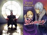 Sound Horizonの9年前のアルバム『Roman』が小説に