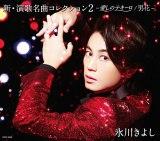 『新・演歌名曲コレクション2 −愛しのテキーロ/男花−』(12月1日発売)Bタイプジャケット写真