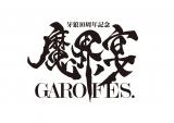 イベント「牙狼10周年記念 魔界ノ宴 −GARO FES.−」ロゴ