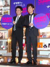 映画『サンローラン』公開記念トークイベントに出席した(左から)ピース・綾部祐二、陣内智則 (C)ORICON NewS inc.