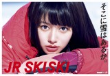 2015-2016「JR SKISKI」新CMヒロインに起用された山本舞香