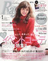 乃木坂46・白石麻衣が表紙を飾っている『Ray』1月号