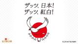 田辺誠一がデザインした紅白のテーマシンボル