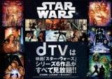 定額制映像配信サービス「dTV」で映画『スター・ウォーズ』シリーズ6作品を期間限定見放題に