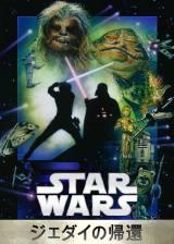 『スター・ウォーズ エピソード6/ジェダイの帰還』 Star Wars: Return of the Jedi (C) & TM 2015 Lucasfilm Ltd. All Rights Reserved.Star Wars (C) & TM 2015 Lucasfilm Ltd. All Rights Reserved.