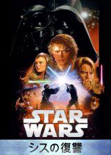 『スター・ウォーズ エピソード3/シスの復讐』 Star Wars: Revenge of the Sith (C) & TM 2015 Lucasfilm Ltd. All Rights Reserved.Star Wars (C) & TM 2015 Lucasfilm Ltd. All Rights Reserved.