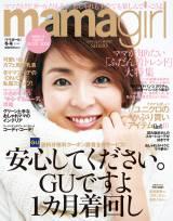 『mamagirl 冬号 2016』(エムオン・エンタテインメント/11月28日発売)