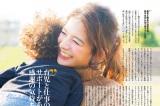 『mamagirl 冬号 2016』(エムオン・エンタテインメント/11月28日発売)より スザンヌと愛息との仲良し2ショット