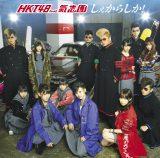 HKT48 feat. 氣志團のシングル「しぇからしか!」が初登場1位(写真はType-A)
